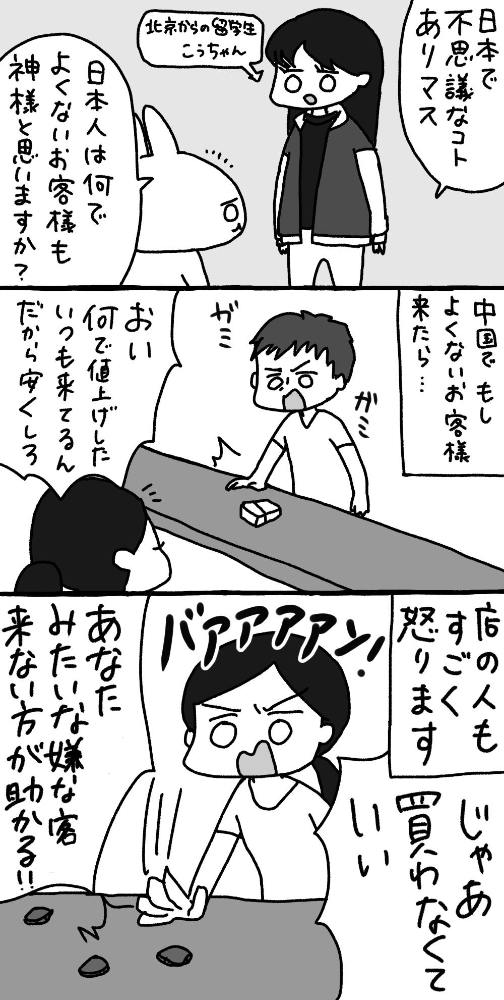 北京人の友達が不思議に思う日本の上下関係