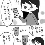 全てのサイズが小さめな日本