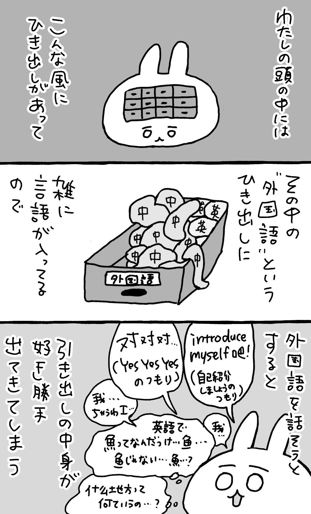複数言語を勉強する人あるある
