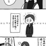 北京人の友達が不思議に思う日本人上司の時間間隔