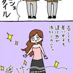 流行に敏感(?)な大阪のおっちゃんたち