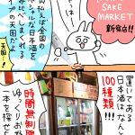 100種類の日本酒が飲み比べできるやばい施設