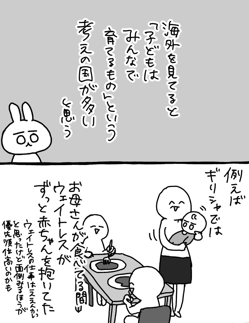 「みんなで子育てする」という考えが日本を救うのではと思った話