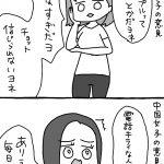 世界の女子から見た日本男子
