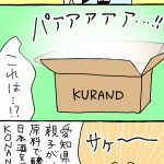 毎月限定日本酒が送られてくるサービス