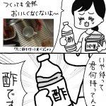 台湾の子が味噌汁をおいしく作れなかった理由