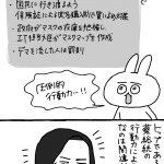 台湾から学ぶ声を上げることの大切さ