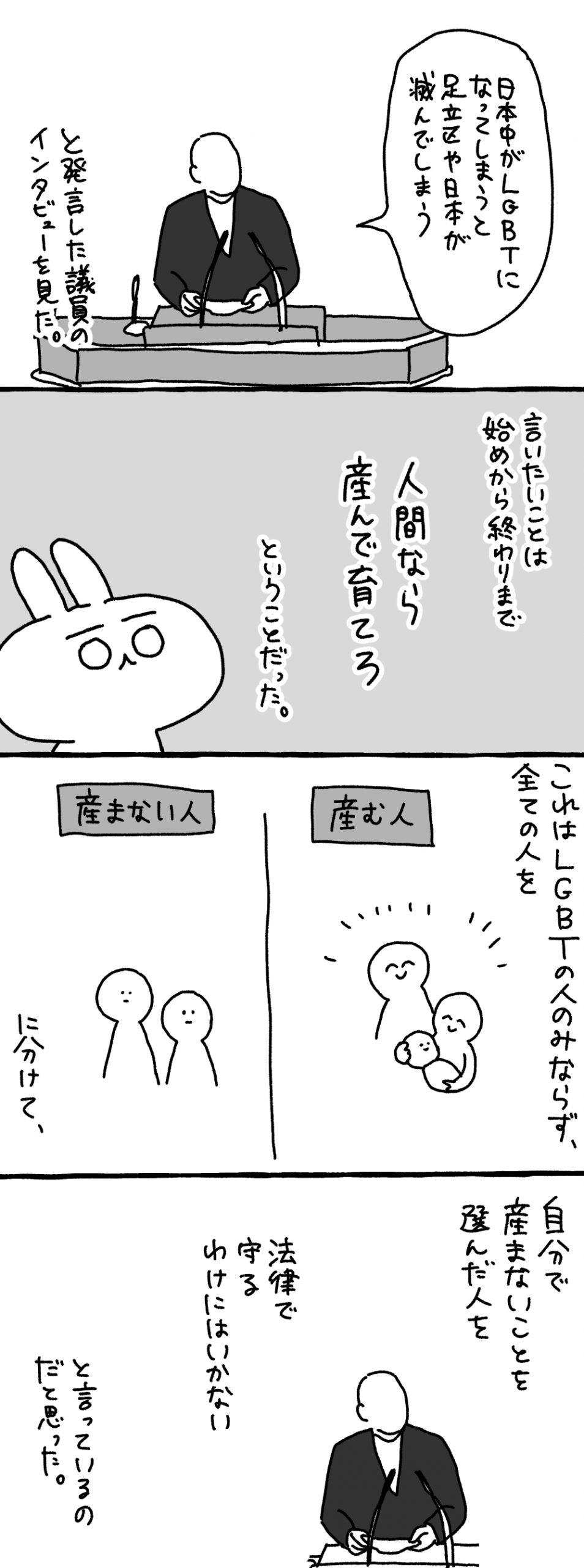 日本を滅ぼすものがあるとしたらそれは決してLGBTではないと思った話