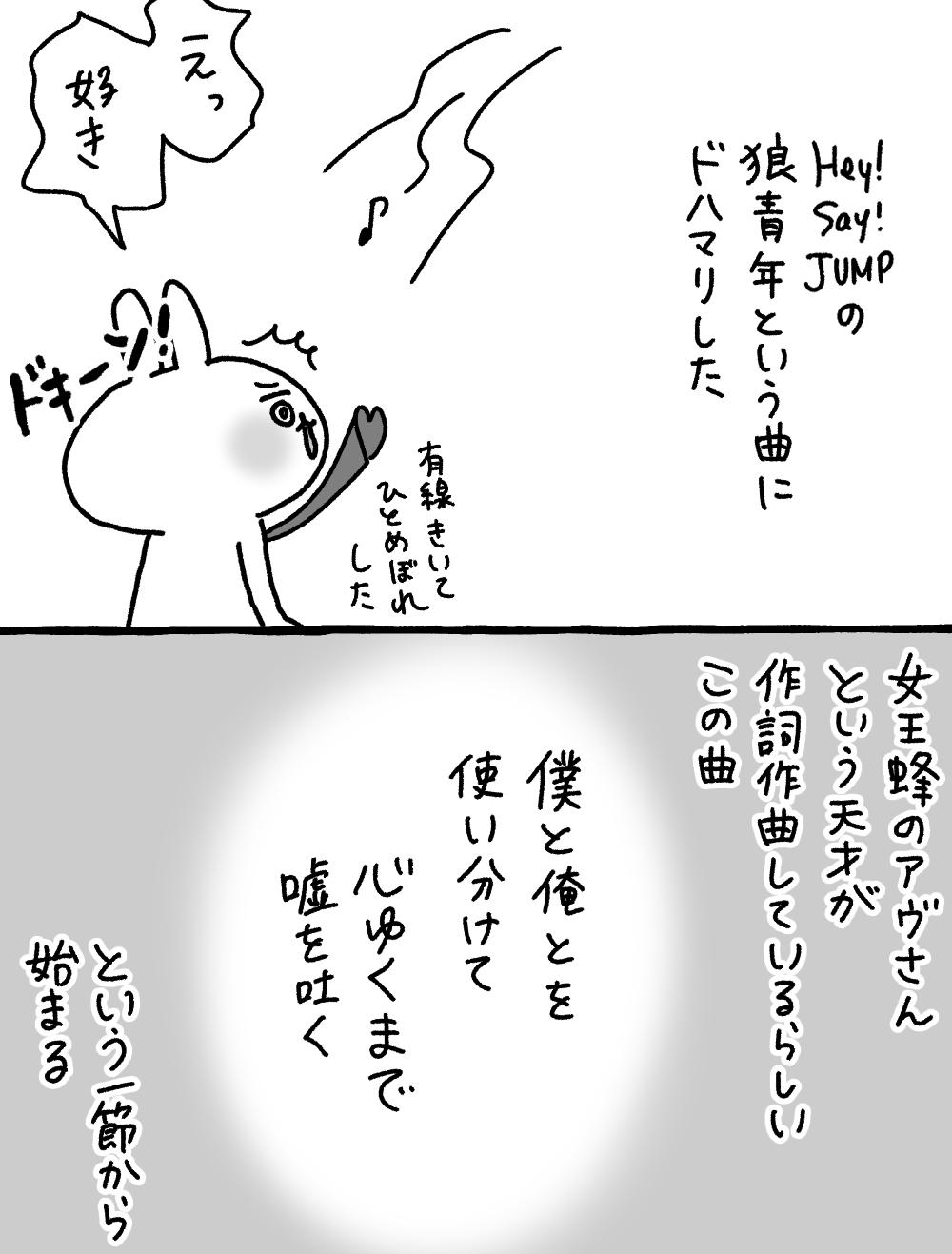 Hey!Say!JUMPの「狼青年」にドハマりしたので日本語の一人称の面白さを語りたい
